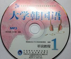 《大学韩国语听说教程MP3光盘镜像》[光盘镜像]