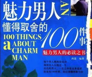 《魅力男人懂得取舍的100件事》电子书[PDF]