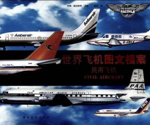 《世界飞机图文档案:民用飞机》全彩电子书[PDF]