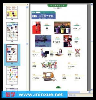 日本手绘旅行pdf