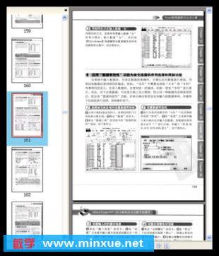 模板功能应用,word文档处理的高级应用技巧