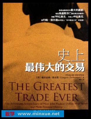 史上最伟大的交易_行业之星的新年书单 2017,从一本好书开始 上篇