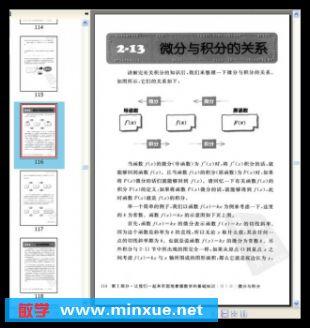 理工科世界的 金钥匙 电子书