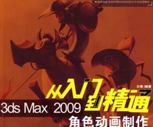 《3DS MAX 2009角色动画制作入门到精通》电子书[PDF]