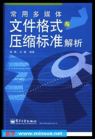 《常用多媒体文件格式与压缩标准解析》电子书