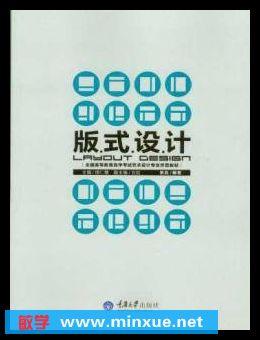 版式设计 高清全彩电子书