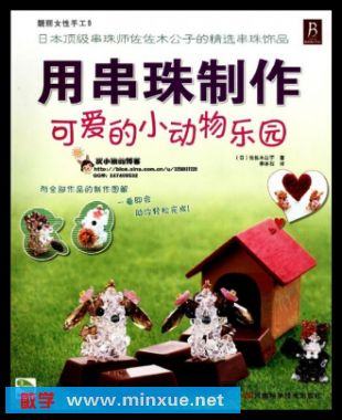 《用串珠制作可爱的小动物乐园》电子书[pdf]