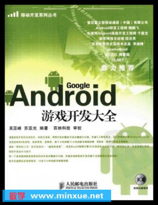 第一篇 android游戏开发核心技术   第1章 android平台简介...