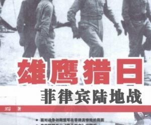 《雄鹰猎日  菲律宾陆地战》电子书[PDF]