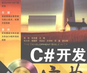 《C#开发宝典》电子书[PDF]