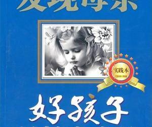 《好孩子是教出来的》电子书、文字版(双层)[PDF]