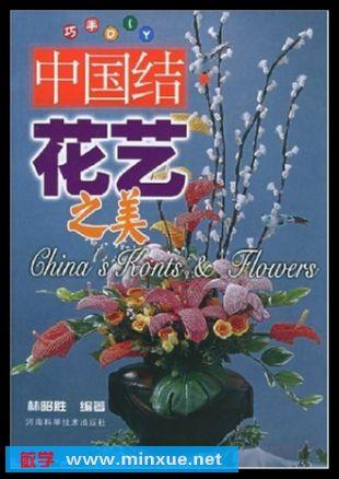 《中国结·花艺之美》电子书[pdf] _ 毛衣编织 _ 手工