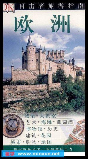 《dk目击者旅游指南:欧洲》全彩电子书[pdf]图片