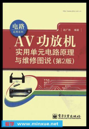 《av功放机实用单元电路原理与维修2版》电子书[pdf]