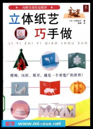 《立体纸艺巧手做》电子书[pdf]
