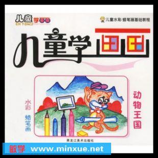 《儿童学画画:动物王国(水彩蜡笔)》全彩电子书[pdf]