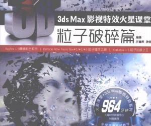 《3ds Max影视特效火星课堂:粒子破碎篇》电子书[PDF]