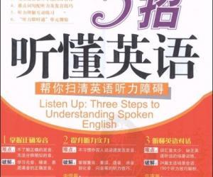《3招听懂英语》电子书[PDF]