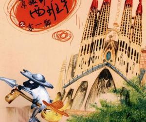 《东搬葡萄西班牙:东一脚》电子书[PDF]