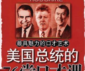 《美国总统的76堂口才课》电子书[PDF]