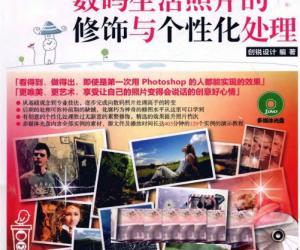 《Photoshop.CS5数码生活照片的修饰与个性化处理》电子书[PDF]