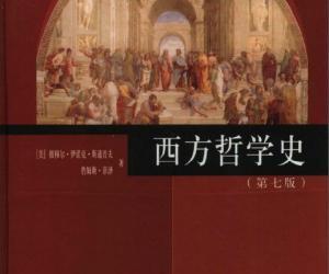 《西方哲学史:从苏格拉底到萨特》电子书[PDF]
