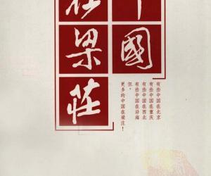 《中国在梁庄》电子书[PDF]
