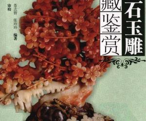《中国玉石玉雕收藏鉴赏》电子书[PDF]