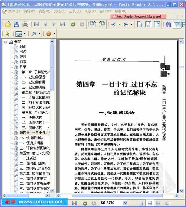 《超级记忆术:风靡欧美的全脑记忆法》电子书 [PDF]