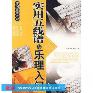 电子书 《实用五线谱与乐理入门》 pdf 内容/目录: