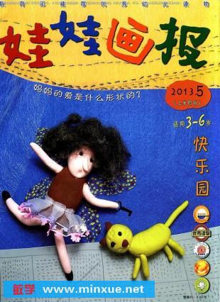 《娃娃画报·快乐宝宝之友》扫描版[pdf]