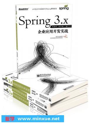 Spring 3.x企业应用开发实战源码