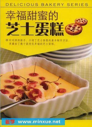 《幸福甜蜜的芝士蛋糕》电子书[PDF]