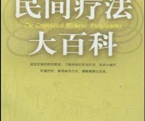 《民间疗法大百科》电子书[PDF]