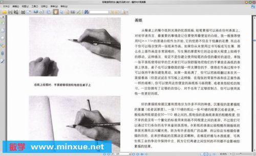 铅笔速写技法 电子书