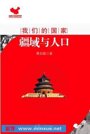 中华疆域变迁史_我们的国家疆域与人口