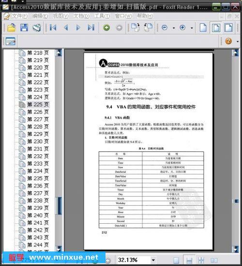 Access2010数据库技术及应用 电子书