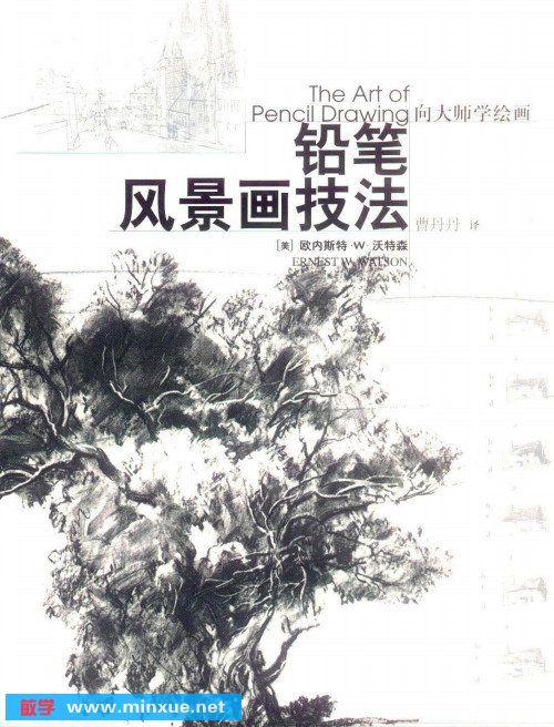 《向大师学绘画:铅笔风景画技法》电子书[pdf]
