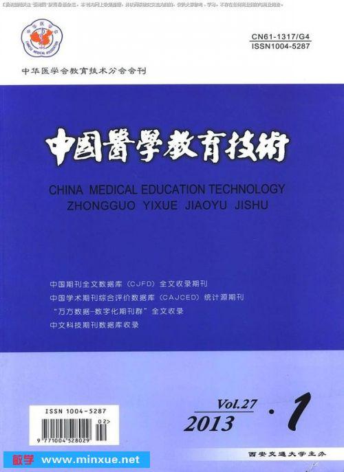 《中国医学教育技术》扫描版[PDF] _ 杂志期刊