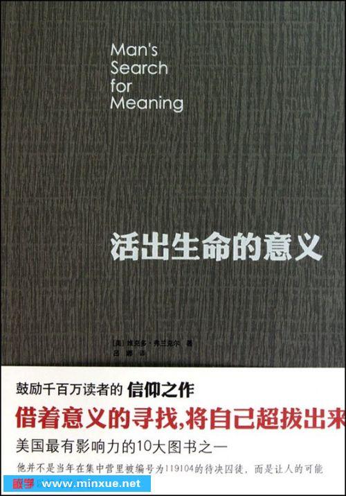 《活出生命的意义》电子书[PDF] _ 心灵智慧 _