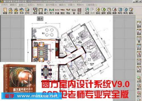 《圆方室内设计系统9》带卫老师安装方法[iso]