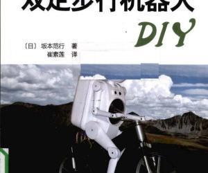 《双足步行机器人DIY》 电子书[PDF]