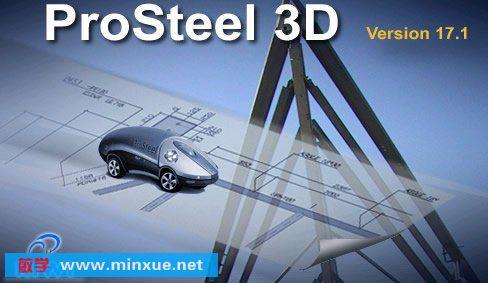 prosteel 3d提供了数据接口连接结构计算软件,数控机床,钢结构生产