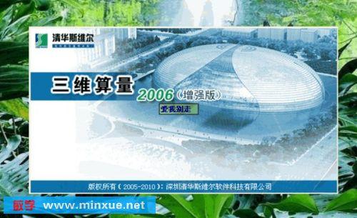 《深圳清华斯尔三维算量2006全国增强版》20cad导入3dmax教程图片