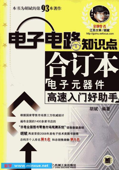 《电子电路知识点电子元器件入门》电子书[pdf]