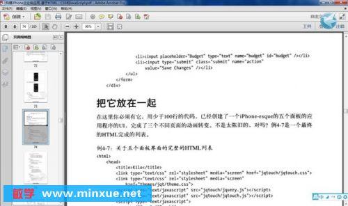html学习步骤