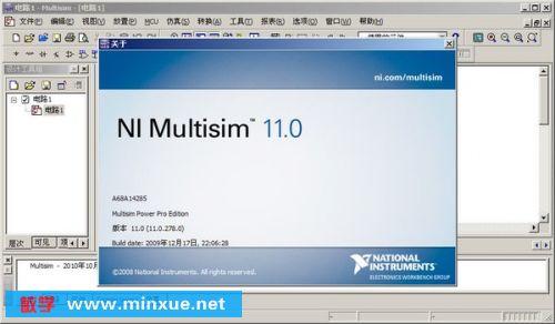 0/multisim 11[汉化+破解][安装