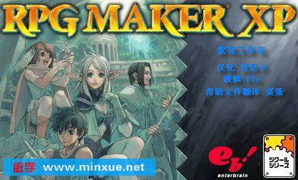 rpg maker(rpg制作大师xp, rpgツークルxp)是由enterbrain