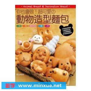 《你也会做超可爱的动物造型面包》电子书[pdf]