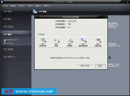 《顶级加密软件PGP Desktop》10.1.1[压缩包
